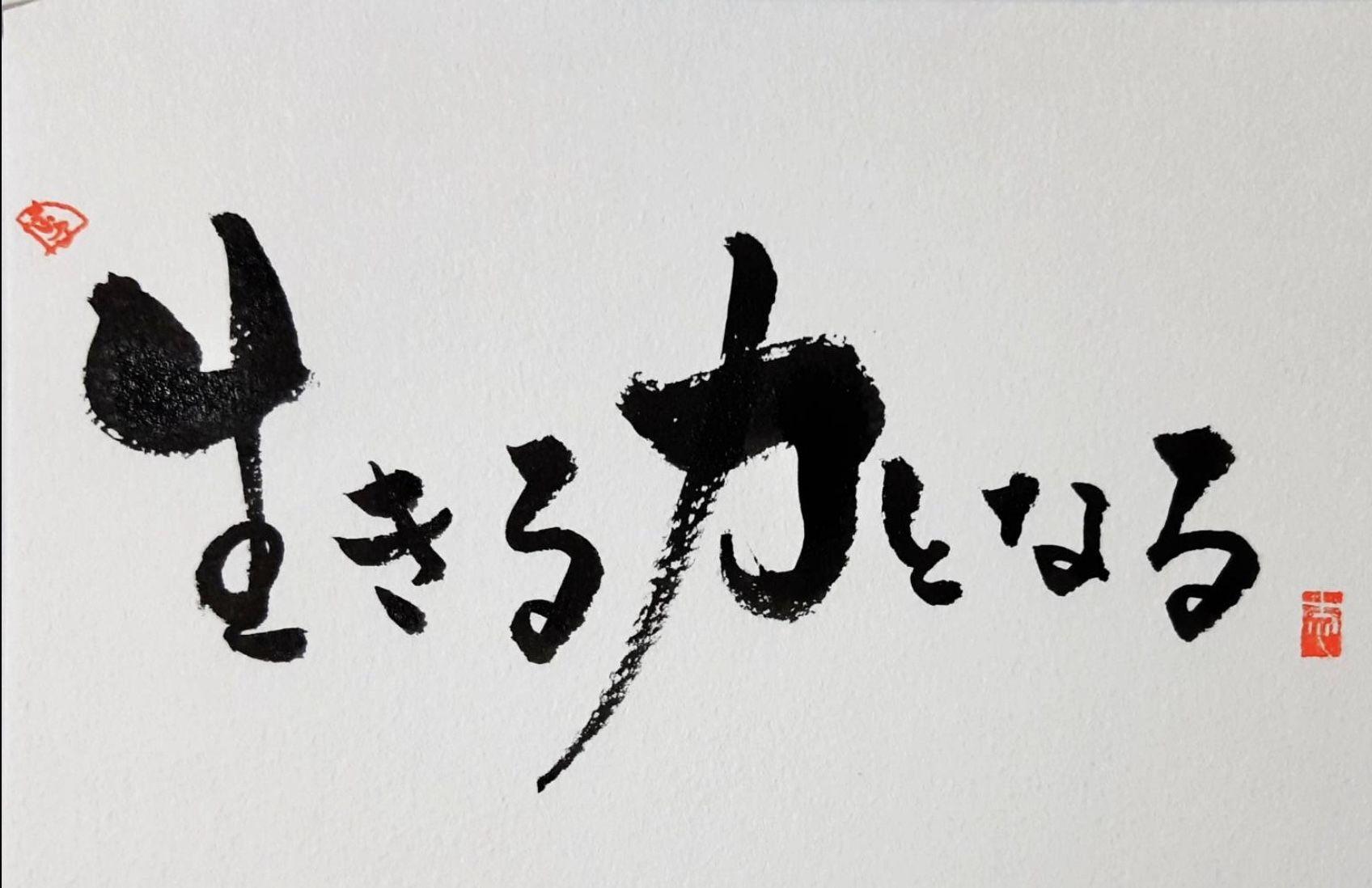 こころの書 志乃書画協会